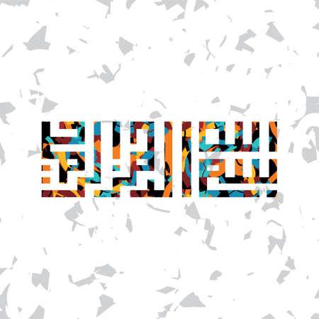 pilgrimage: islamic abstract calligraphy art theme vector illustration Illustration