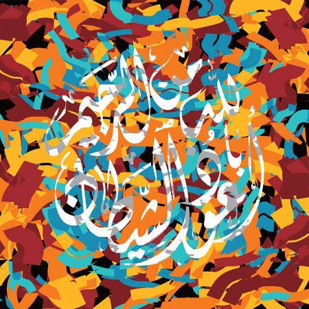 hajj: islamic abstract calligraphy art theme vector illustration Illustration