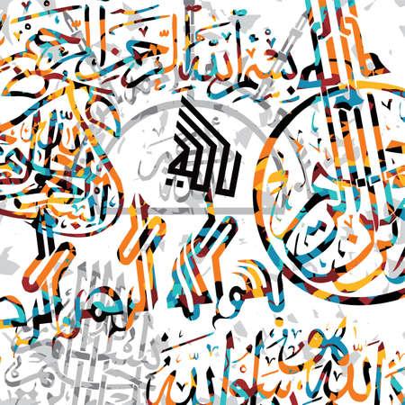muhammad: islamic abstract calligraphy art ramadan kareem theme vector illustration