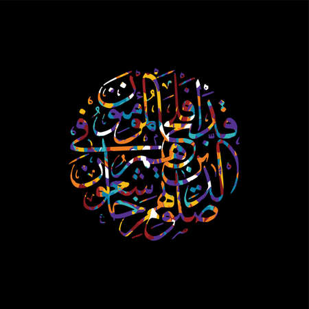 the merciful: arabic calligraphy allah only god most merciful theme vector art illustration
