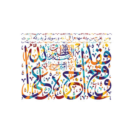 almighty: arabic calligraphy almighty god allah most gracious theme vector art illustration Illustration