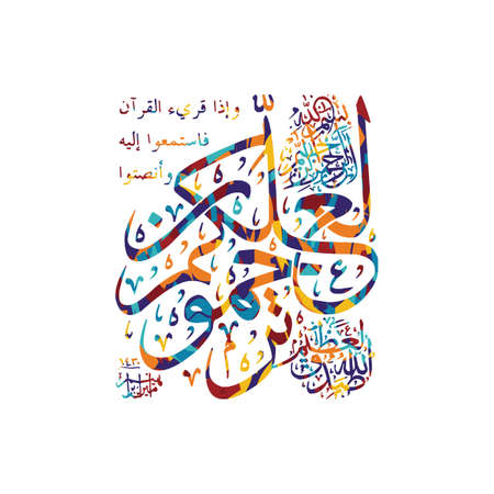 arabic calligraphy almighty god allah most gracious theme vector art illustration Illustration