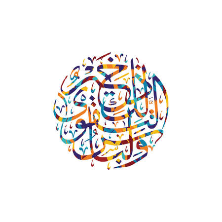 calligrafia araba onnipotente dio allah più grazioso tema arte vettoriale illustrazione