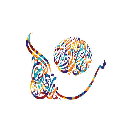 the merciful: arabic calligraphy almighty god allah most gracious theme vector art illustration Illustration