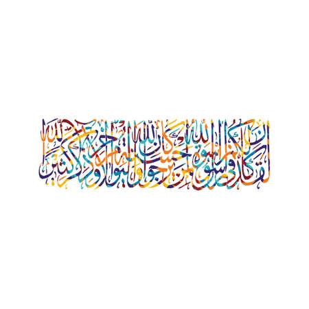 arabische Kalligraphie allmächtige Gott allah allergnädigster Thema Vektorillustrationen