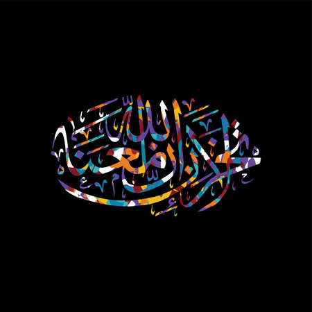 arabic calligraphy allah only god most merciful theme vector art illustration