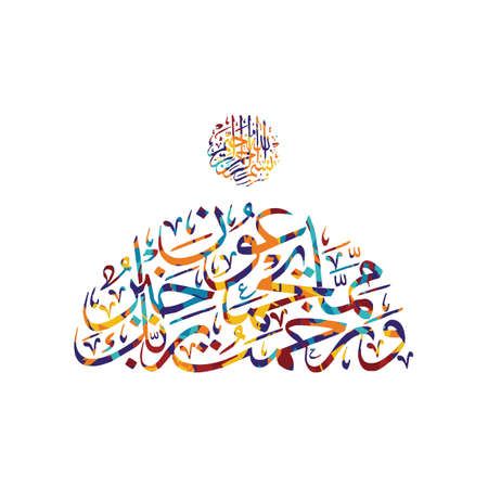 arabic calligraphy almighty god allah most gracious theme vector art illustration  イラスト・ベクター素材