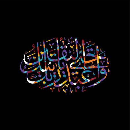 merciful: arabic calligraphy allah only god most merciful theme vector art illustration