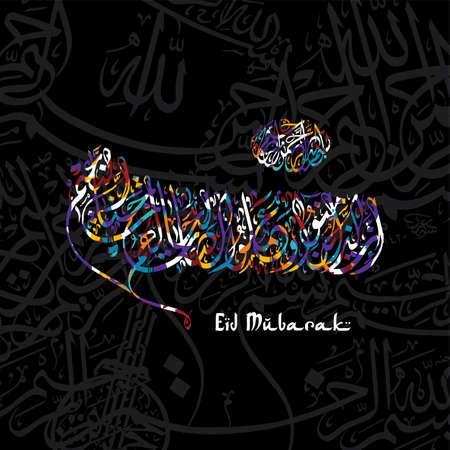 felice Eid Mubarak saluti calligrafia araba illustrazione di arte di vettore di tema