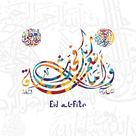 愉快的Eid穆巴拉克问候阿拉伯书法艺术题材传染媒介例证