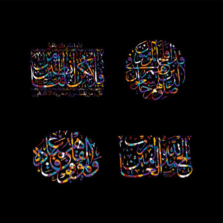 gracious: arabic calligraphy allah god most merciful gracious theme set vector art illustration Illustration