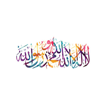 arabic islam calligraphy almighty god allah most gracious theme - muslim faith Illustration