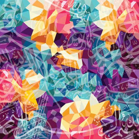 almighty: arabic islam calligraphy almighty god allah most gracious theme - muslim faith Illustration