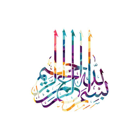 arabic islam calligraphy almighty god allah most gracious theme - muslim faith 일러스트