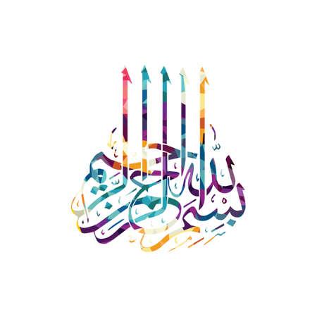 arabic islam calligraphy almighty god allah most gracious theme - muslim faith Stock Illustratie
