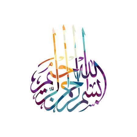 arabic islam calligraphy almighty god allah most gracious theme - muslim faith Illustration