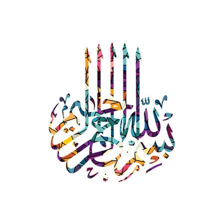 gracious: arabic islam calligraphy almighty god allah most gracious theme - muslim faith Illustration