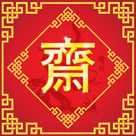 end of year: Design for a food festival of Chinese Buddhists. This festival is held every year at the end of each year.