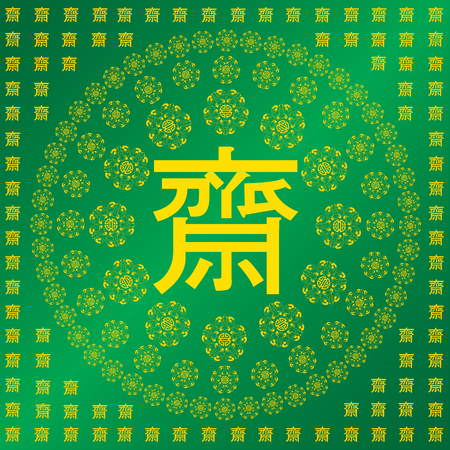 emboss: Present vegan aisian event with emboss matt gold Chinese alphabet.  Chinese letter means vegan festival. Illustration