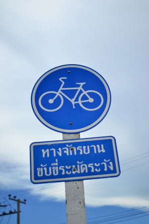 Traffic sign,(Bicycle) photo