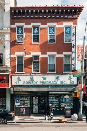 Bowery Pharmacy, in Chinatown, Manhattan, New York City 新闻类图片