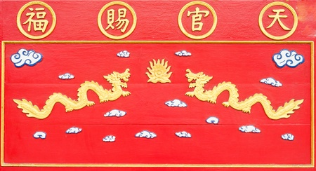 doubel dragons on red wall Stock Photo - 21383775