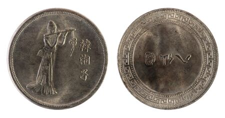antique coins: Old Chinese coin on a white background Stock Photo
