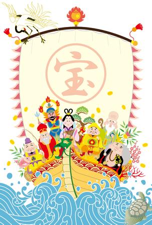 七福神  イラスト・ベクター素材