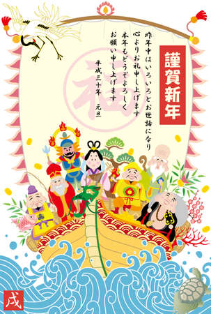 lucky bamboo: 2018 new years card