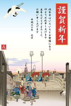 Japanse nieuwjaarskaart 2018