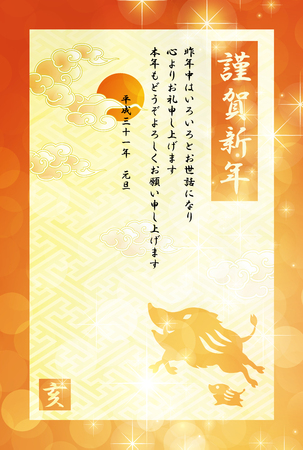2019 Japanese new years card