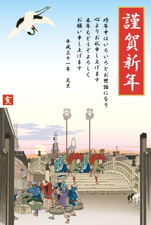 Japanese newyears card 2019 Çizim