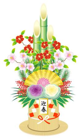 KADOMATSU (Japanese new year decoration) isolated on white background