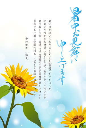 2019 summer greeting card of sunflowers
