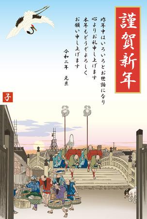 2020 Japanese new year card