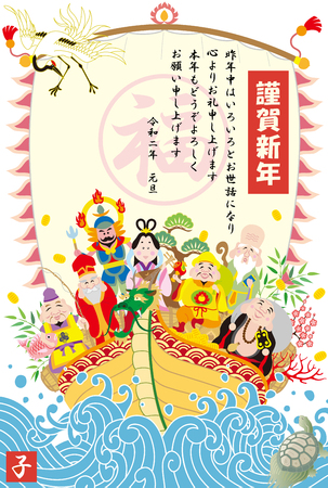 2020 Japanese new year card Archivio Fotografico - 121946403