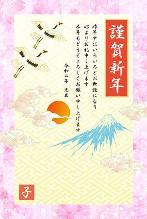 2020 Japanese New Year's card Archivio Fotografico - 126412323