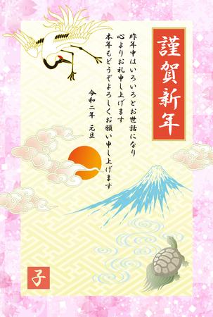 2020 Japanese New Year's card Archivio Fotografico - 126412325