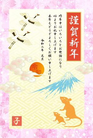 2020 Japanese New Year's card Archivio Fotografico - 126412322