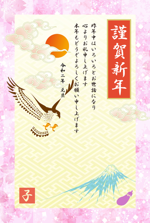 2020 Japanese New Year's card Archivio Fotografico - 126412324