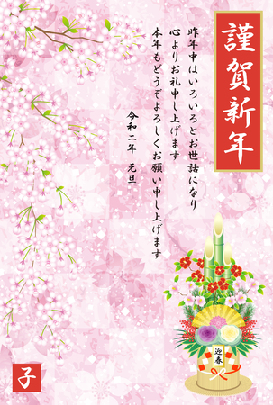 2020 Japanese New Years card