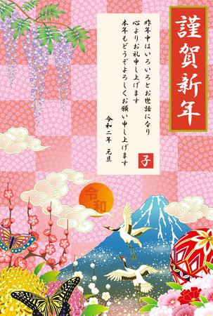 2020 Japanese New Year's card Archivio Fotografico - 126412329