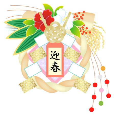 SHIMEKAZARI (Japanese new decoration year) isolated on white background