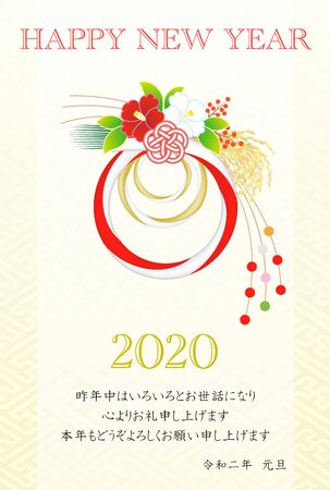 2020 Japanese new year's card