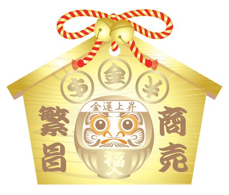EMA (Wooden Plaques That People Write Their Prayers or Wishes onNew Years Event) Isolated on White Background.