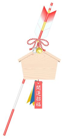 HAMAYA (Japanese Ceremonial Arrow Used to Drive Off EvilNew Years Event) Isolated on Background White