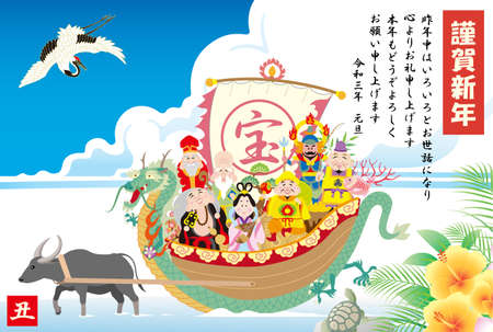 New Year's card 2021 Reiwa3 Years Seven Lucky Gods: The God of Fortune Treasure Ship
