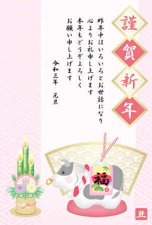2021 Japanese new year's card