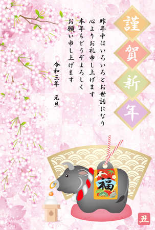 New Year's card 2021 Reiwa 3 years Ox year Cow earthen bell