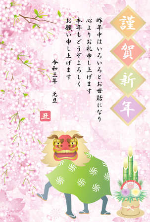 New Year's card 2021 Reiwa 3rd year Ushinen Lion dance